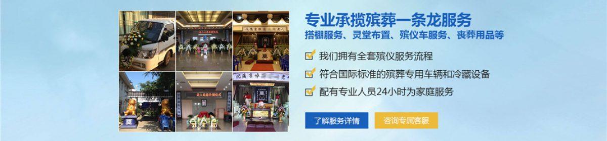 广州殡葬服务公司